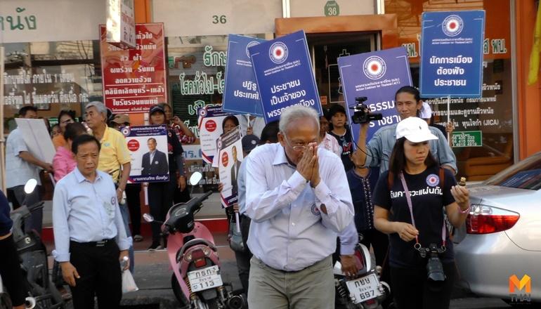 กปปส. พลังประชาชาติไทย สุเทพ เทือกสุบรรณ เดินคาราวะแผ่นดิน