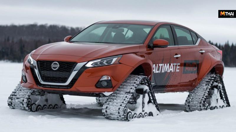nissan Nissan Altima Nissan Altima-te AWD ข่าวรถยนต์ นิสสัน รถต้นแบบ รถตีนตะขาบ