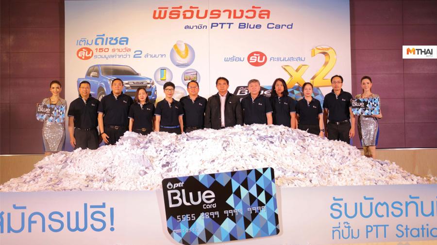 Isuzu D-Max Hi-lander PTT Ultra Force Diesel Premium PTT UltraForce Diesel PTTOR จับรางวัล บริษัท ปตท. น้ำมัน และการค้าปลีกจำกัด (มหาชน สมาชิกบัตร PTT Blue Card สร้อยคอทองคำ