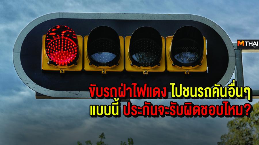 ขับรถฝ่าไฟแดง ขับรถโดยประมาท บริษัทประกัน ผิดกฏหมาย รับผิดชอบ เมาแล้วขับ