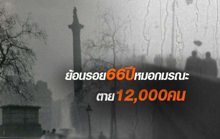 The Great Smog of London ข่าวสดวันนี้ ฝุ่นละอองในอากาศ หน้ากาก N95