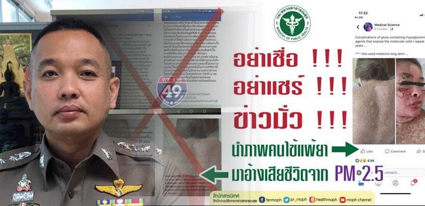 PM2.5 ข่าวฝุ่นละออง แชร์ข่าวลวง โทษของการแชร์ข่าวปลอม