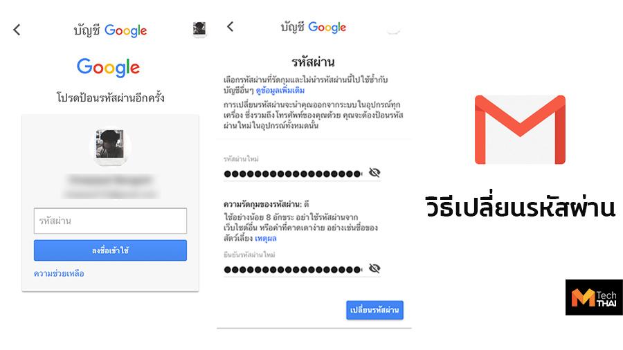 Gmail password รหัสผ่าน