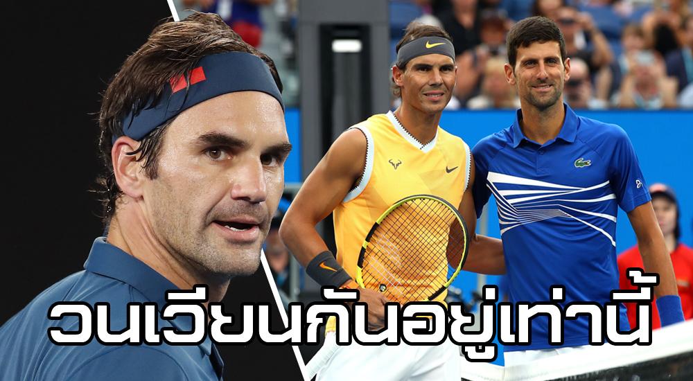 นาดาล ยอโควิช ออสเตรเลียน โอเพ่น เทนนิส เฟเดอเรอร์ แกรนด์สแลม
