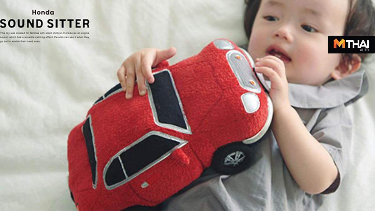 HONDA Honda NSX Honda Sound Sitter กล่อมเด็ก