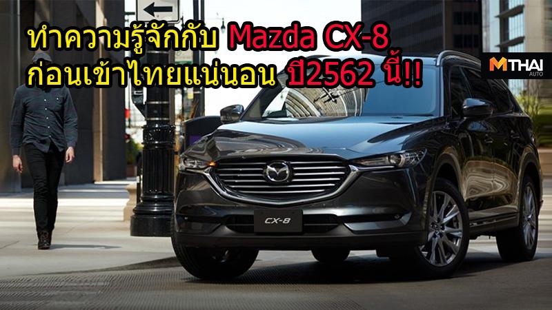 Mazda Mazda CX-8 suv มาสด้า รถอเนกประสงค์