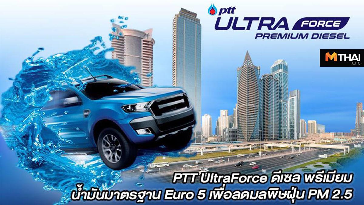 Euro 5 PM2.5 PTT UltraForce น้ำมันดีเซลเกรดพรีมียม ฝุ่นละออง