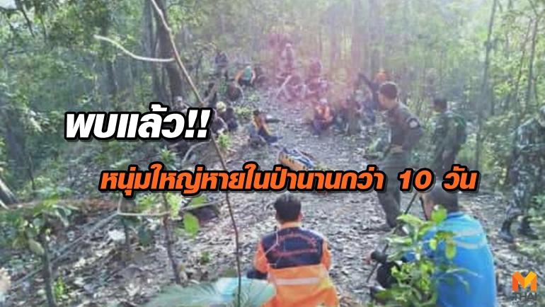 ข่าวภูมิภาค ฆาตกรรม ถูกยิง ล่าสัตว์ หนุ่มหายในป่า หลงป่า เดินป่า