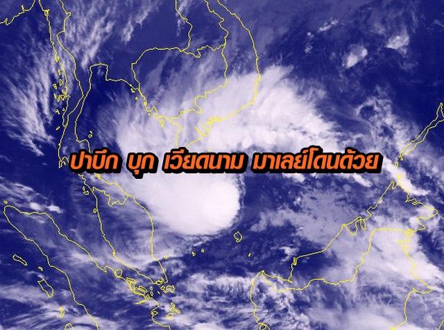ข่าวสดวันนี้ พายุปลาบึก มาเลเซีย เวียดนาม