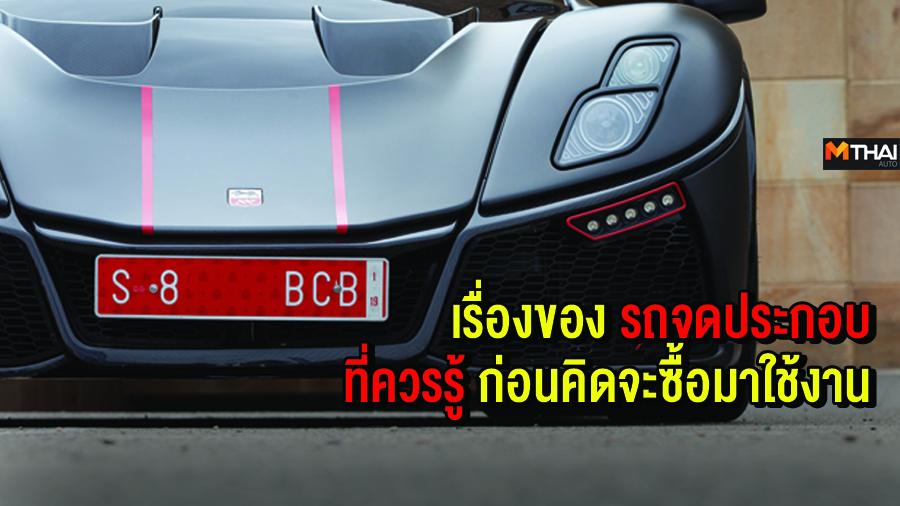 Auto Mthai supercar กรมสรรพสามิต รถจดประกอบ รถยนต์มือสอง รถหรู เสียภาษี