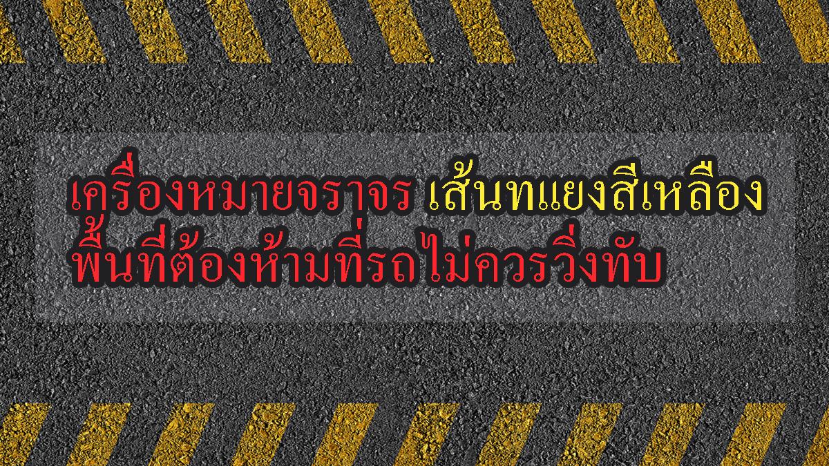 พื้นที่ปลอดภัย อุบัติเหตุ เกาะกลางสมมุติ เครื่องหมายจราจร เส้นทเเยงเหลือง