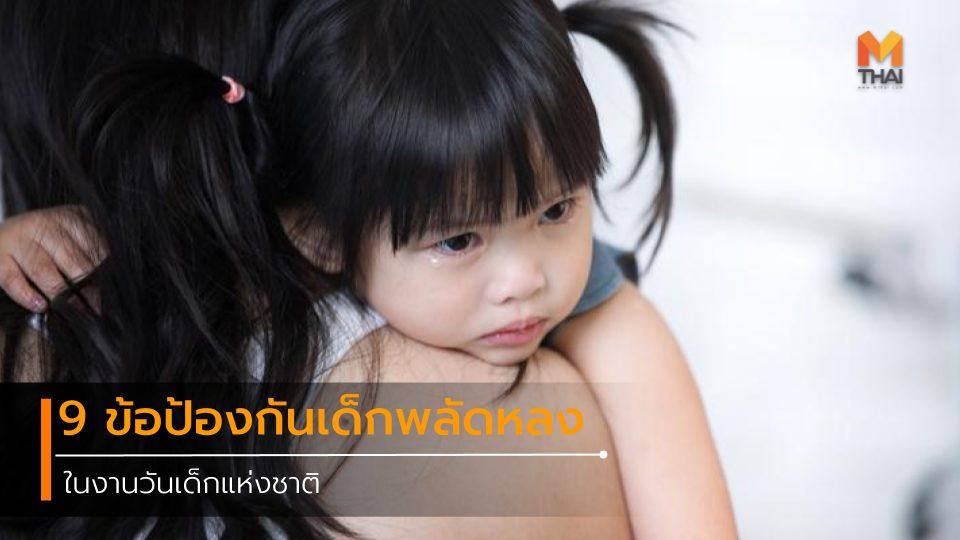 งานวันเด็ก ป้องกันการพลัดหลง วันเด็ก วันเด็กแห่งชาติ หลงทาง เด็ก เด็กหลง เด็กหาย