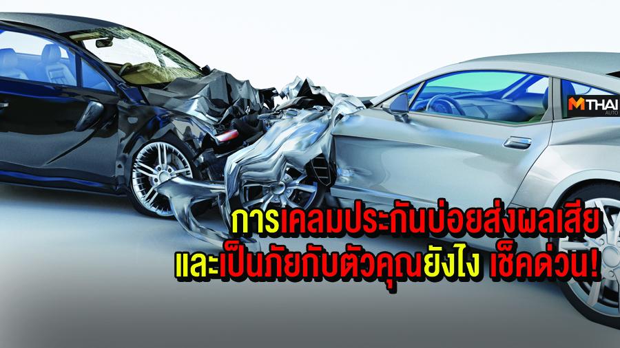 ถูกยกเลิกกรมธรรม์ประกันภัย ประกันภัยรถยนต์ ส่งผลเสีย อุบัติเหตุเฉี่ยวชน เคลมประกัน เสียประวัติ เสียสิทธิในการรับส่วนลด เสียเวลา แจ้งเคลมประกัน