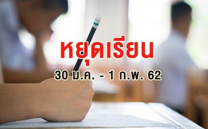 การสอบ O-NET ปิดโรงเรียน ฝุ่นละออง PM2.5 สอบ O-NET สอบโอเน็ต หนีฝุ่นละออง หยุดเรียน โรงเรียน โรงเรียนหยุดเรียน