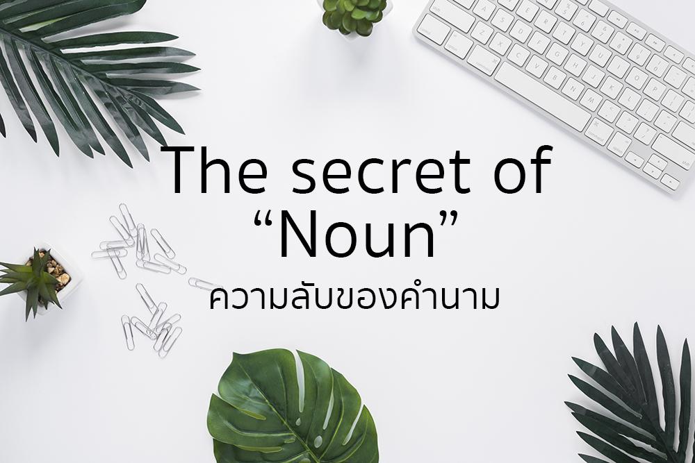 Noun Plural Noun Singular Noun The secret of Noun ความลับของคำนาม คำนาม คําศัพท์ภาษาอังกฤษ ประโยคภาษาอังกฤษ ภาษาอังกฤษง่ายนิดเดียว ภาษาอังกฤษน่ารู้ ภาษาอังกฤษพื้นฐาน เรียนภาษาอังกฤษด้วยตนเอง