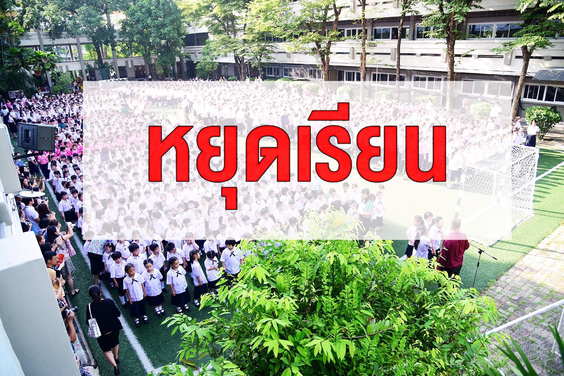 ฝุ่นละออง PM2.5 โรงเรียน โรงเรียนรุ่งอรุณ โรงเรียนสาธิตจุฬาฯ ฝ่ายประถม โรงเรียนหยุดเรียน ไข้หวัด