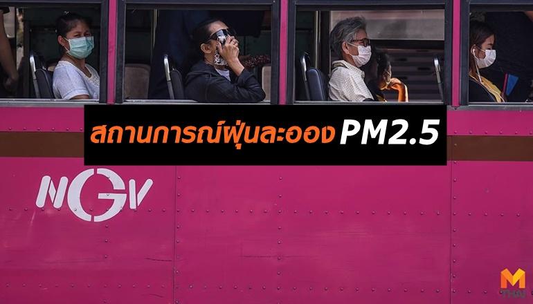 PM2.5 ฝุ่น ฝุ่นละออง ฝุ่นละออง PM2.5 สถานการณ์ฝุ่นละออง PM2.5