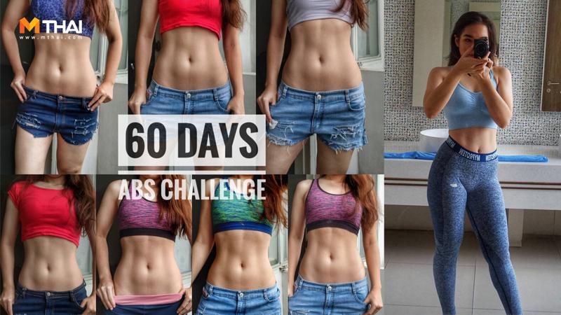 การออกกำลังกาย ลดความอ้วน ลดน้ำหนัก ลดพุง วิธีสร้างซิกแพค สร้างกล้ามท้อง