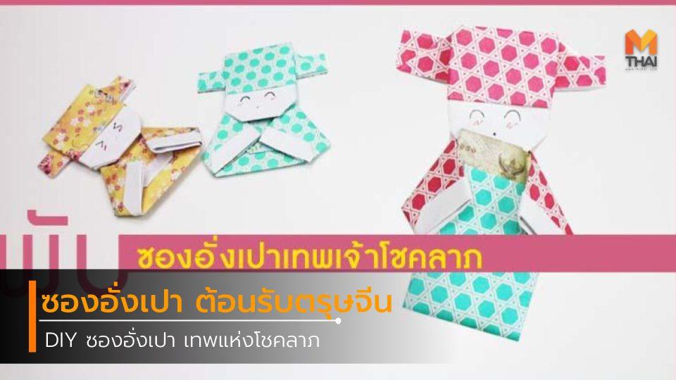 DIY Origami ซองอั่งเปา วันตรุษจีน เทพแห่งโชคลาภ เทพไฉ่ซิ้งเอี้ย ไฉ่ซิงเอี๊ย