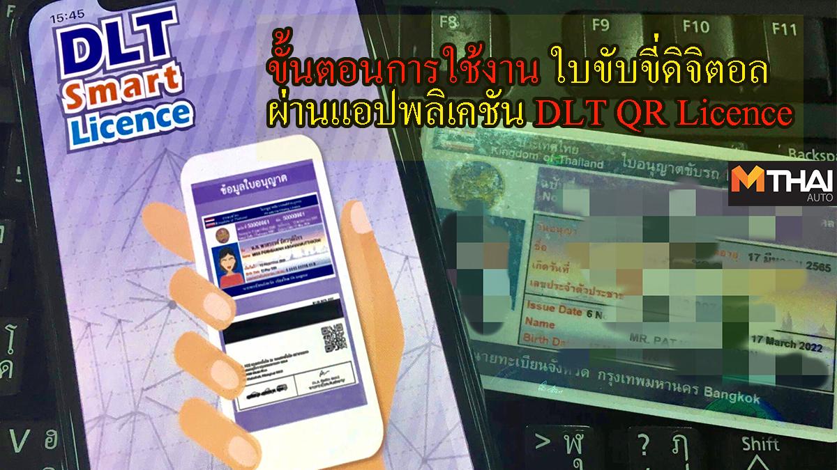DLT QR Licence ใบขับขี่ ใบขับขี่ดิจิตอล ใบขับขี่อิเล็กทรอนิกส์ ใบอนุญาตขับขี่