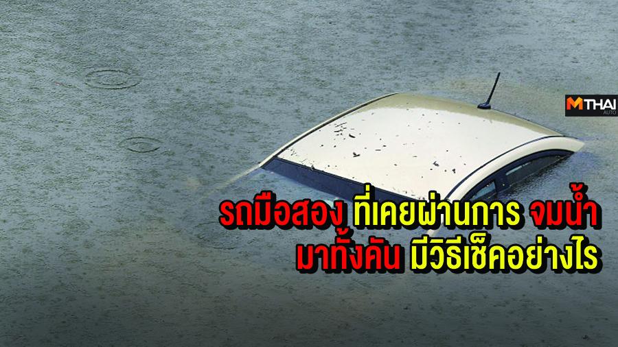 การเช็คสภาพรถ จมน้ำ น้ำท่วม รถยนต์มือสอง