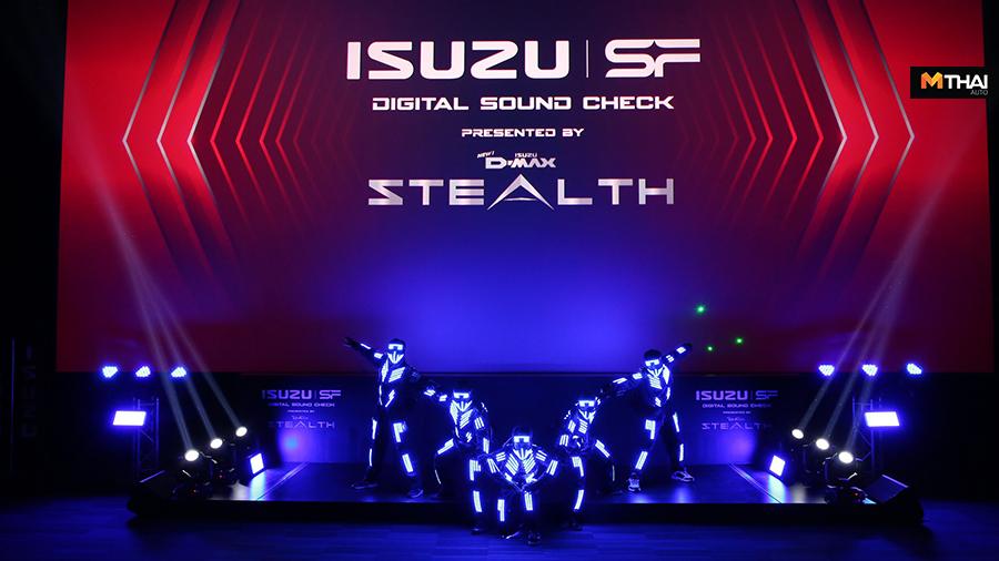 isuzu THE POWER OF STEALTH กลุ่มตรีเพชร ข่าวรถยนต์ ตรีเพชรอีซูซุ บริษัท ตรีเพชรอีซูซุเซลส์ จำกัด ภาพยนตร์โฆษณา อีซูซุ เปิดตัวภาพยนตร์โฆษณา