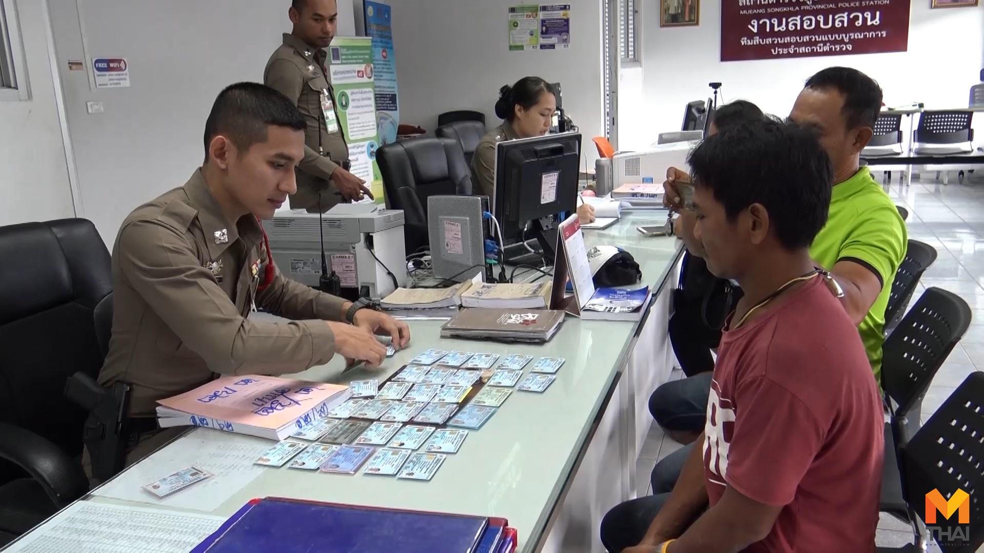ข่าวภูมิภาค ทิ้งบัตรประชาชน บัตรประชาชน สงขลา