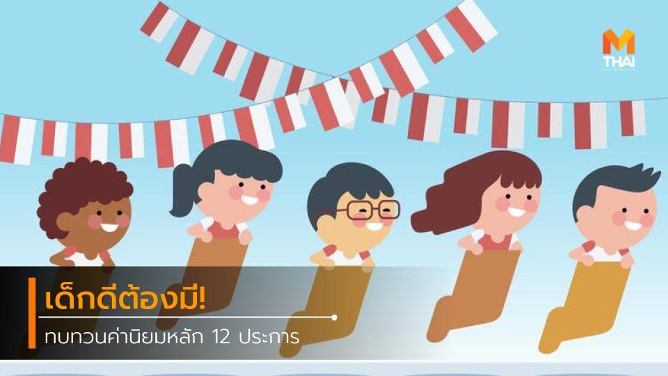 ค่านิยม ค่านิยมหลัก 12 ประการ วันเด็ก วันเด็กแห่งชาติ