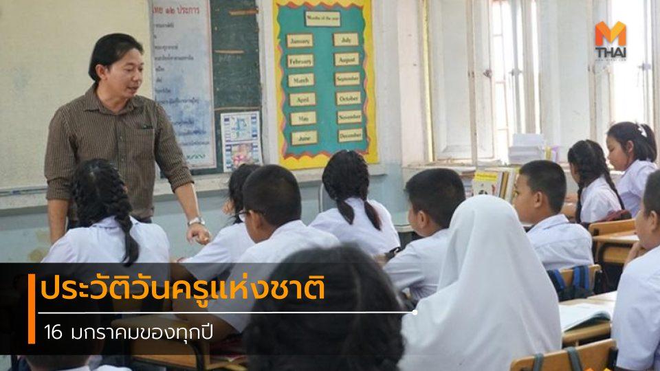 16 มกราคม คำขวัญวันครู ประวัติ วันครูแห่งชาติ วันสำคัญ วันสำคัญของไทย เกร็ดความรู้ เรียงความวันครู