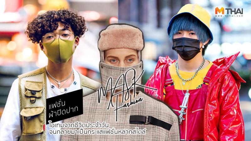Mask ผ้าปิดปาก ฝุ่นละออง PM 2.5 หน้ากากอนามัย แฟชั่นผ้าปิดปาก