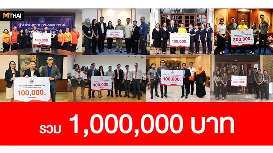 Mitsubishi Motors Mitsubishi Motors (ประเทศไทย) จำกัด พายุโซนร้อนปาบึก มิตซูบิชิ มิตซูบิชิ มอเตอร์ส (ประเทศไทย) มิตซูบิชิ มอเตอร์ส ประเทศไทย