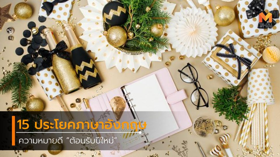 happy new year คำศัพท์ภาษาอังกฤษ คำอวยพรวันปีใหม่ ภาษาอังกฤษ วันขึ้นปีใหม่ 2558 วันปีใหม่