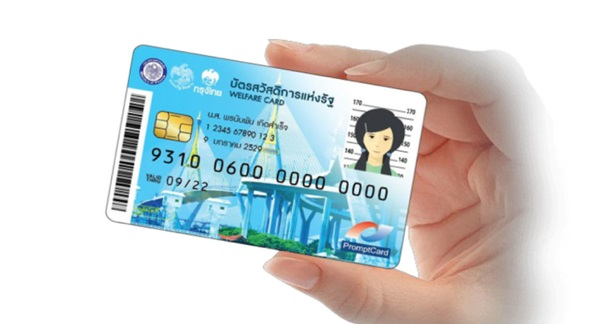 กรมบัญชีกลาง บัตรคนจน บัตรสวัสดิการแห่งรัฐ