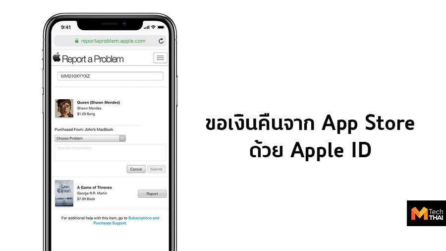 App Store tips Tips & Technic ข่าว apple เทคนิค