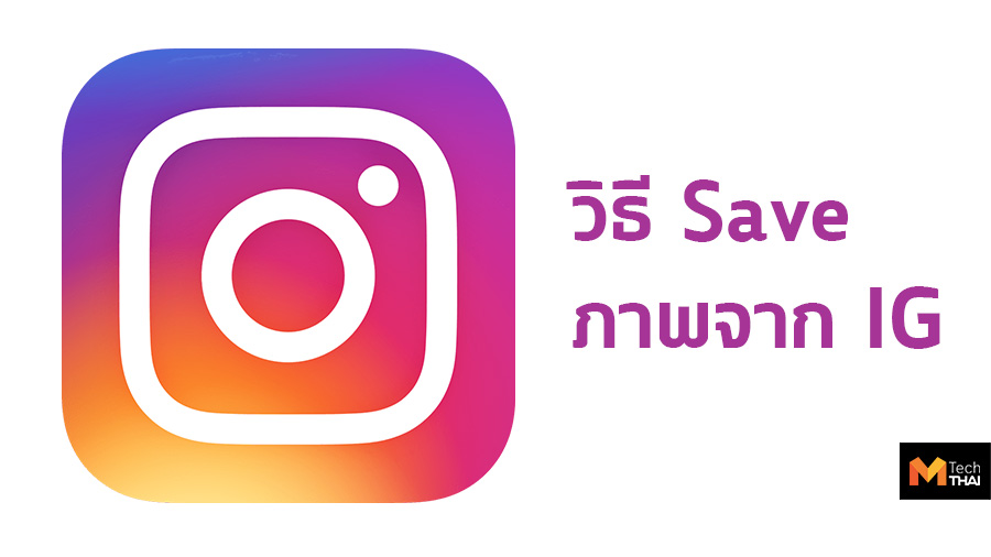 application how to IG Instagram