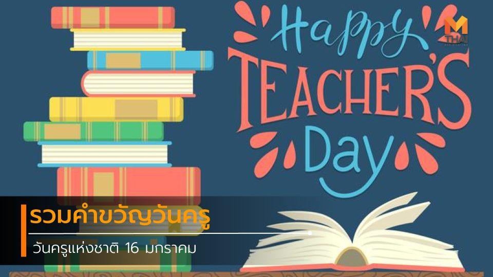 คำขวัญวันครู วันครู วันครูแห่งชาติ