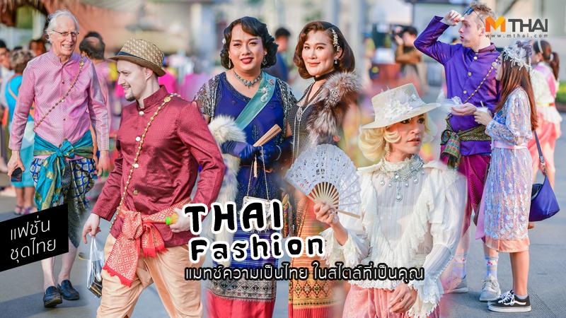 ชุดผ้าไทย ชุดไทย ชุดไทยย้อนยุค ชุดไทยร่วมสมัย ชุดไทยรัชกาลที่5 แมทช์ชุดไทย