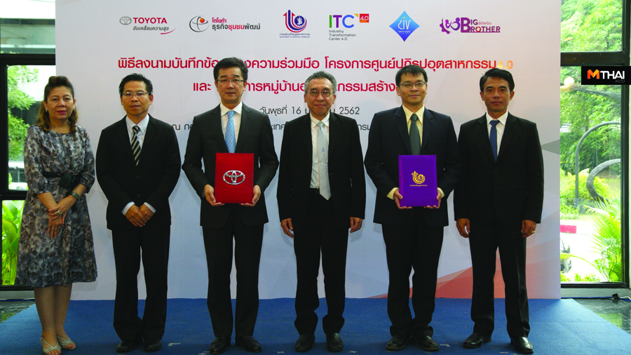 OTOP SME Toyota กรมส่งเสริมอุตสาหกรรม กสอ. บริษัท โตโยต้า มอเตอร์ ประเทศไทย จำกัด ศูนย์ปฏิรูปอุตสาหกรรม 4.0 ศูนย์เรียนรู้ โตโยต้า ธุรกิจชุมชนพัฒน์ โตโยต้าธุรกิจชุมชนพัฒน์
