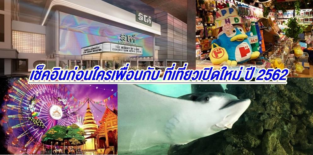 Flower Land Pattaya Legend Siam LIDO CONNECT ดองกิโฮเต้ ที่เที่ยวเปิดใหม่ ที่เที่ยวเปิดใหม่ ปี 2562 ลิโด้ คอนเน็กต์ ห้างสรรพสินค้า ห้างสรรพสินค้า ญี่ปุ่น เมืองรัตติยา