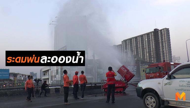 PM 2.5 ฝุ่น ฝุ่นละออง ฝุ่นละอองPM 2.5 ฝุ่นละอองขนาดเล็ก PM 2.5 พ่นละอองน้ำ