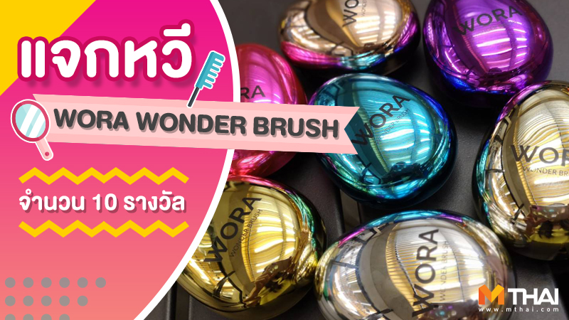 หวี WORA WONDER BRUSH