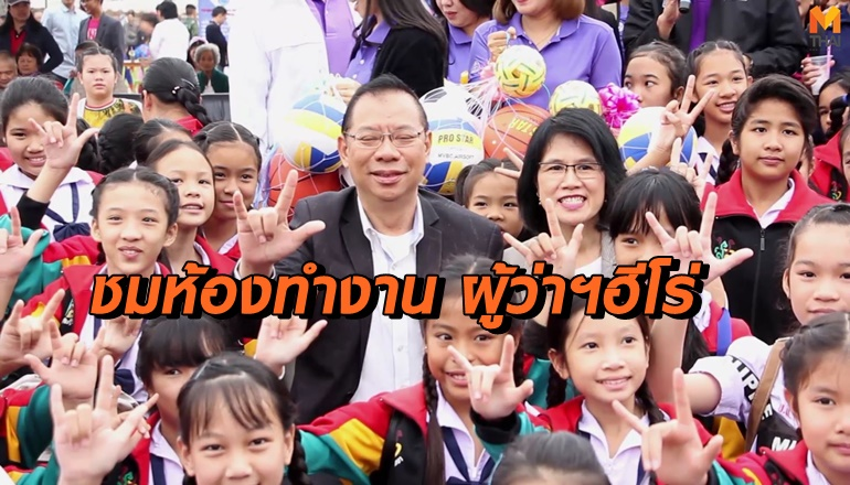 วันเด็ก วันเด็ก2562 วันเด็กแห่งชาติ