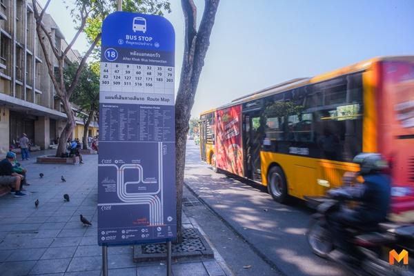 กทม. ข่าวสดวันนี้ ป้ายรถเมล์ ป้ายหยุดรถโดยสาร