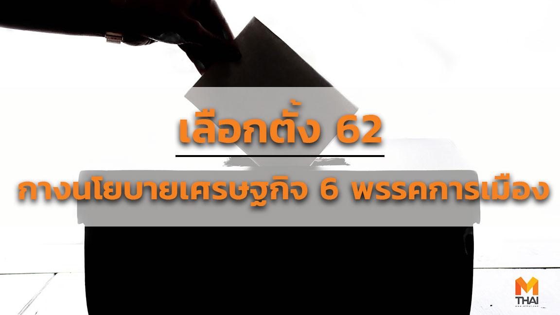นโยบายเศรษฐกิจ พรรคชาติพัฒนา พรรคประชาธิปัตย์ พรรคพลังประชารัฐ พรรคภูมิใจไทย พรรคอนาคตใหม่ พรรคเพื่อไทย เลือกตั้ง 62