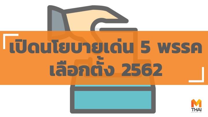 นโยนบายแต่ละพรรค อนาคตใหม่ เพื่อไทย เลือกตั้ง 62 ไทยรักษาชาติ