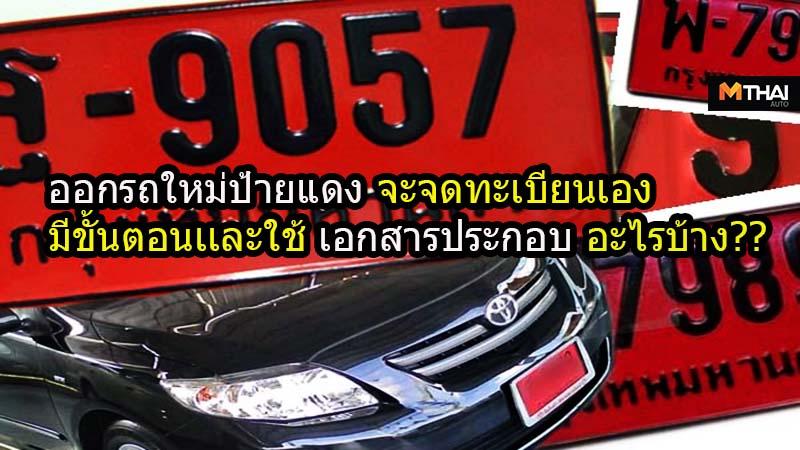 กรมการขนส่งทางบก การจดทะเบียนรถใหม่ จดทะเบียนรถใหม่ ถอยรถใหม่ แผ่นป้ายทะเบียน