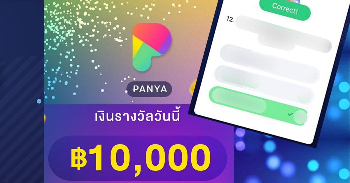 Panya ข่าวสดวันนี้ แอปพลิเคชั่นPanya