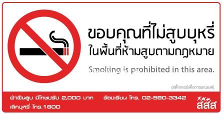 กระทรวงสาธารณสุข ข่าวสดวันนี้ ห้ามสูบบุหรี่