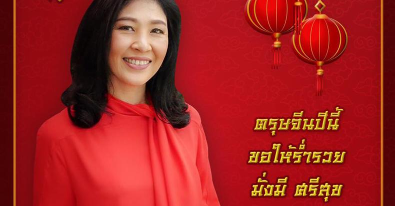ข่าวยิ่งลักษณ์ ข่าวสดวันนี้ ตรุษจีน ยิ่งลักษณ์ ชินวัตร