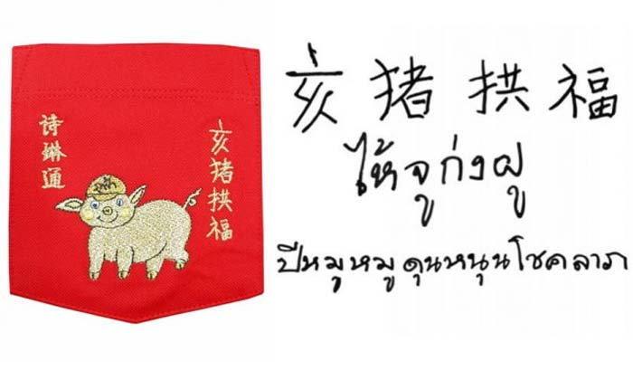 ข่าวตรุษจีน ข่าวสดวันนี้ ตรุษจีน62 สมเด็จพระเทพ